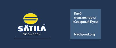 экспедиция в Саяны, клуб «Северный путь» и Sätila